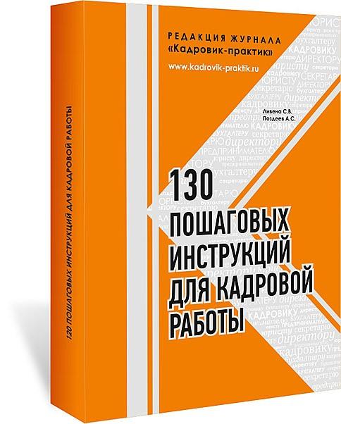 130 пошаговых инструкций для кадровой работы скачать