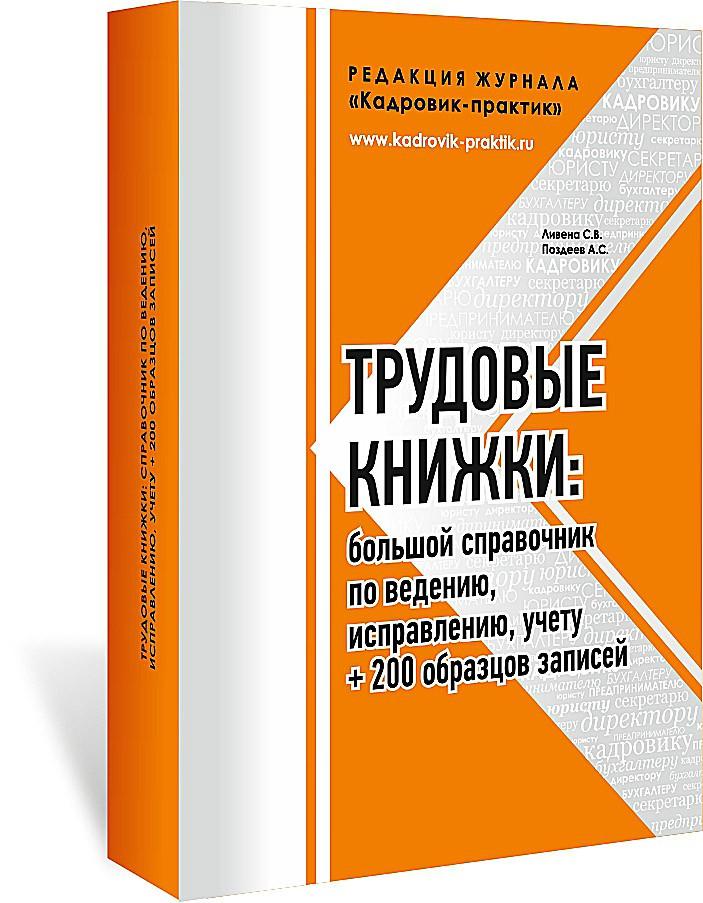 Трудовые книжки купить с записями трудовые книжки со стажем Улофа Пальме улица