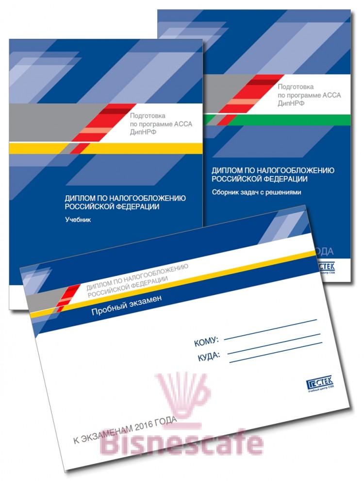 Купить комплект учебных материалов ДипНРФ Диплом по налогам