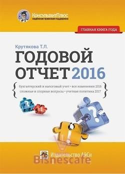 Купить книгу Годовой отчет бухгалтерский и налоговый учет  Годовой отчет 2016 бухгалтерский и налоговый учет все изменения 2016 года сложные и спорные вопросы учетная политика 2017