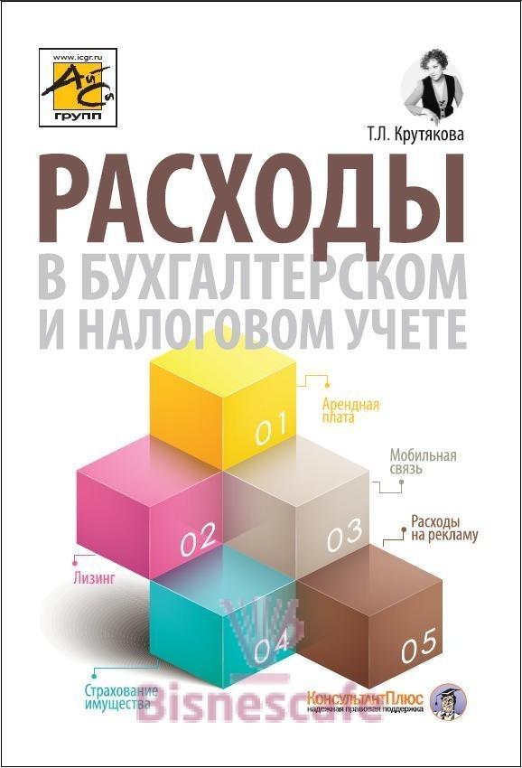 Главная книга бухгалтера касьянова 2017 скачать