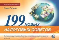 Купить книгу курсовые разницы 199 новых налоговых советов Шпаргалка для российского и иностранного финансиста